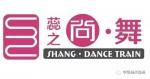 常熟市尚舞文化艺术有限公司