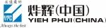 烨辉(中国)科技材料有限公司