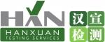 苏州汉宣检测科技公司