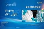 苏州吉格邦新材料科技有限公司