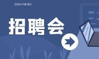 10月13日周日综合性专场招聘会