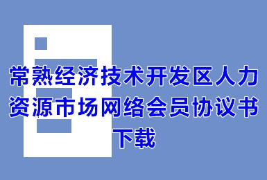 常熟经济技术开发区人力资源市场网络招聘会员协议书下载