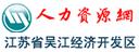 吴江人力资源网